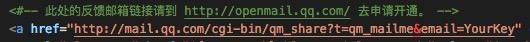邮箱链接代码