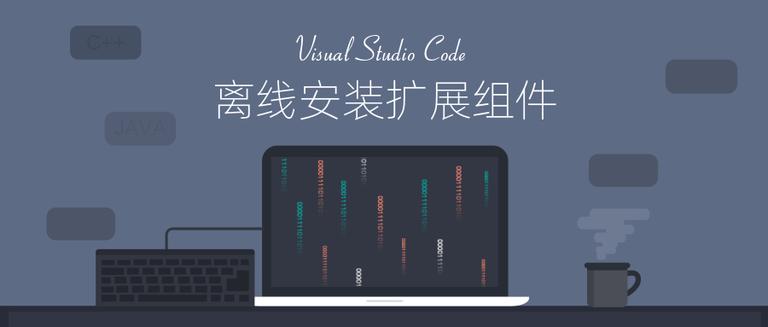离线安装 VSCode 扩展组件方法及批量安装脚本分享