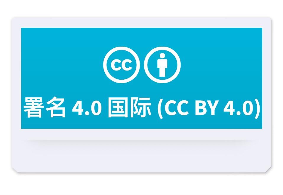 署名 4.0 国际 (CC BY 4.0)