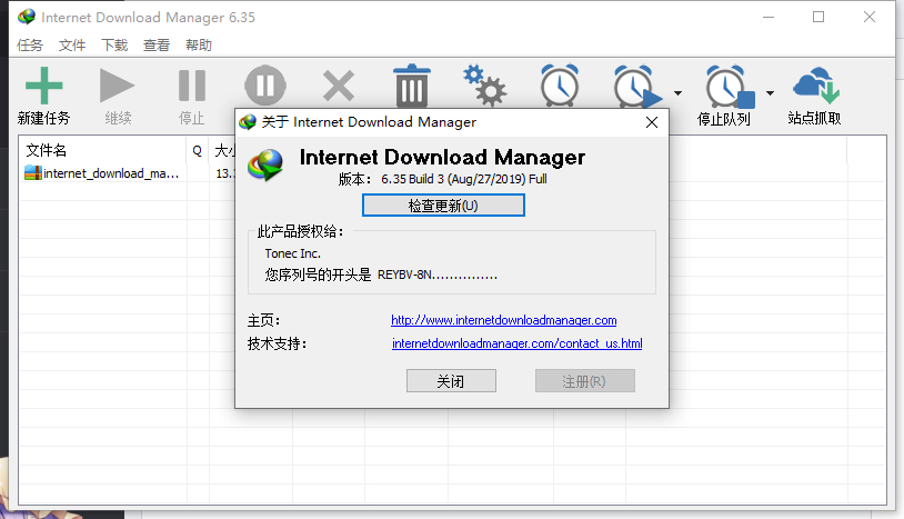 Internet Download Manager 6.35老毛子版