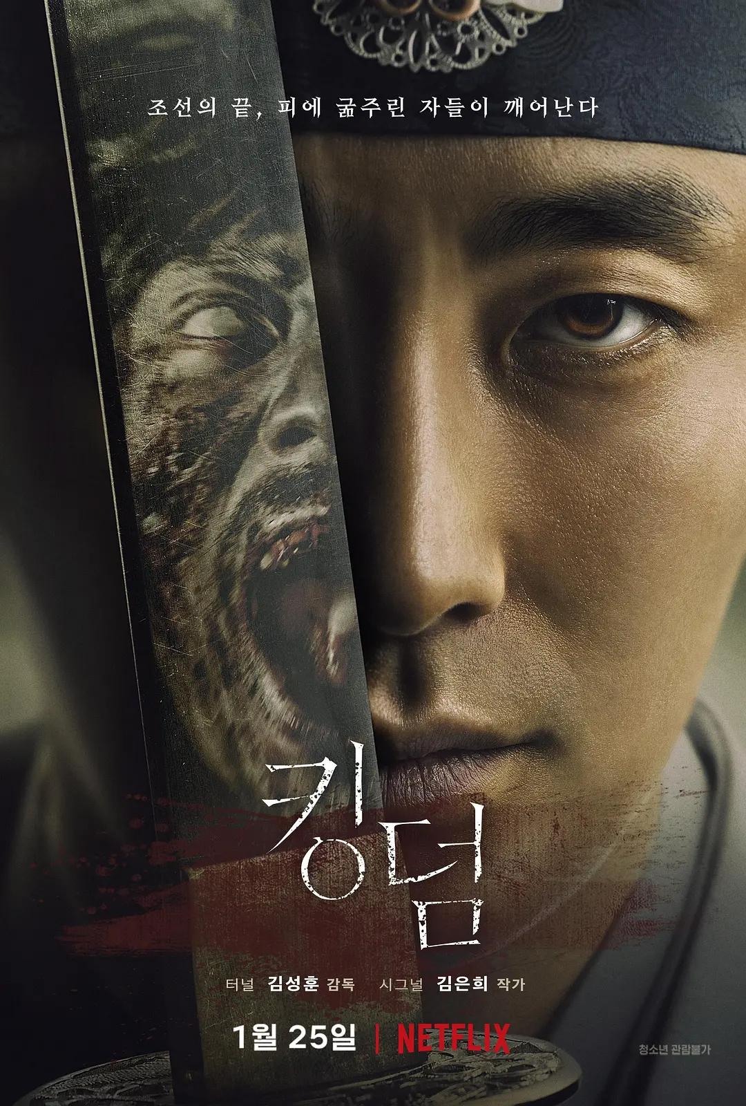 【韩剧推荐】韩式丧尸剧《王国》