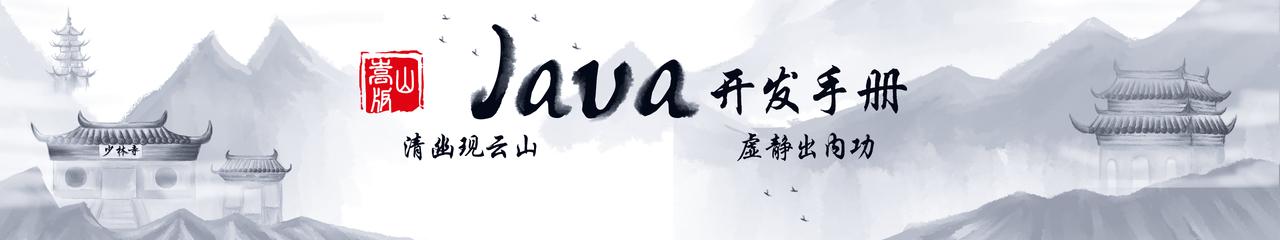 阿里巴巴 Java 开发规范手册分享
