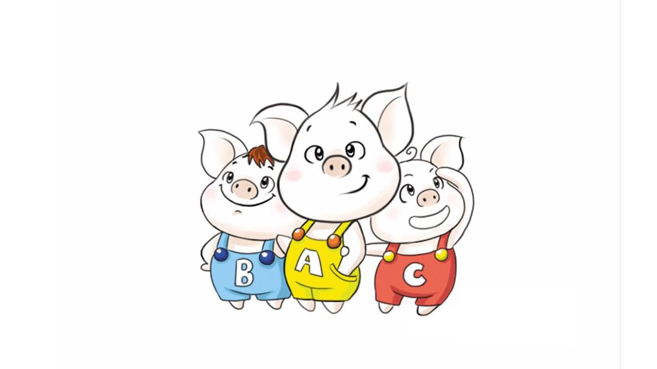 三只小猪.jpg