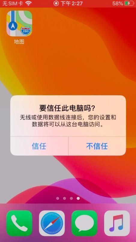 新知图谱, 苹果手机(ios14)免越狱虚拟定位钉钉打卡教程