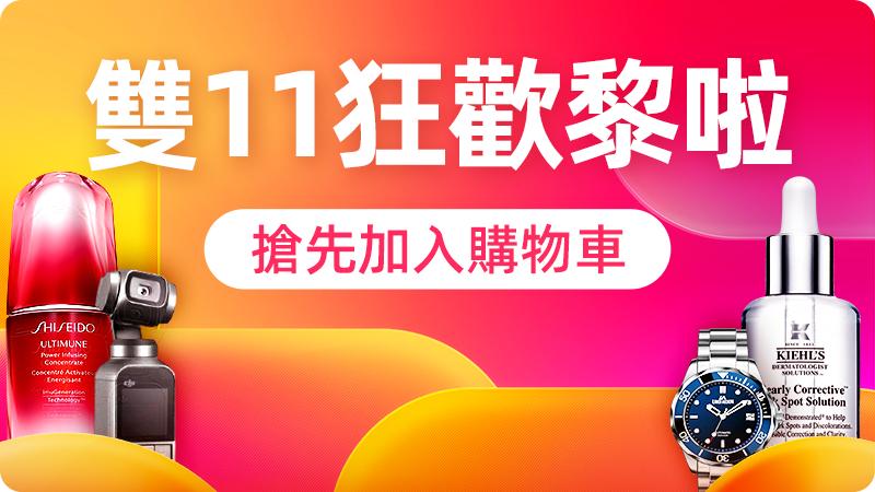香港雙11狂歡日主會場