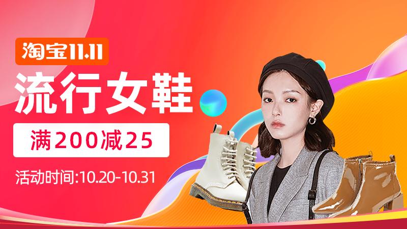 11.11狂欢日-流行女鞋