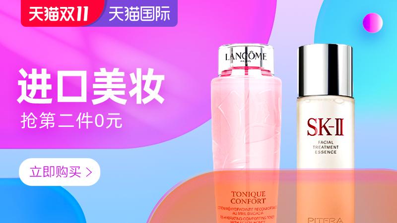 双11抢先购-国际进口美妆天猫双11全球狂欢日