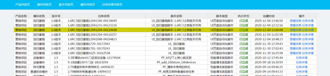 任务列表页