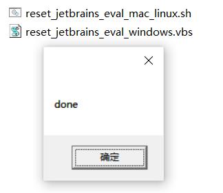 使用期已过,无法打开软件的重启脚本