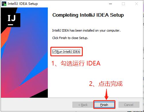 IDEA 2021.1安装第四步