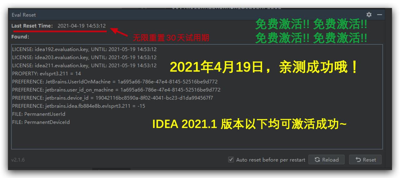 IDEA 2020.1 无限重置30天试用期